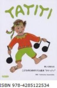 Buch-Coverbild/Foto: Katharina Apostolidis, © Edition Conbrio bei Hug Musikverlage, Zürich, japanische Lizenz: DoReMi Music Publishing Company Ltd.